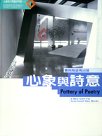 Cover-Pottery of Poetry