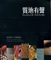 Cover-Plays of Texture: New Generation Ceramics in Taiwan