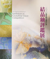 Cover-Yingge Wares Branding Project-Exhibition of Crystalline Glaze Competition