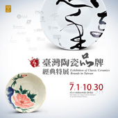 Cover-A Centenary Prosperity: Exhibition of Classic Ceramics Brands in Taiwan