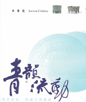 Cover-Ambient Green Flow: The Emergence and Rise of East Asian Celadon