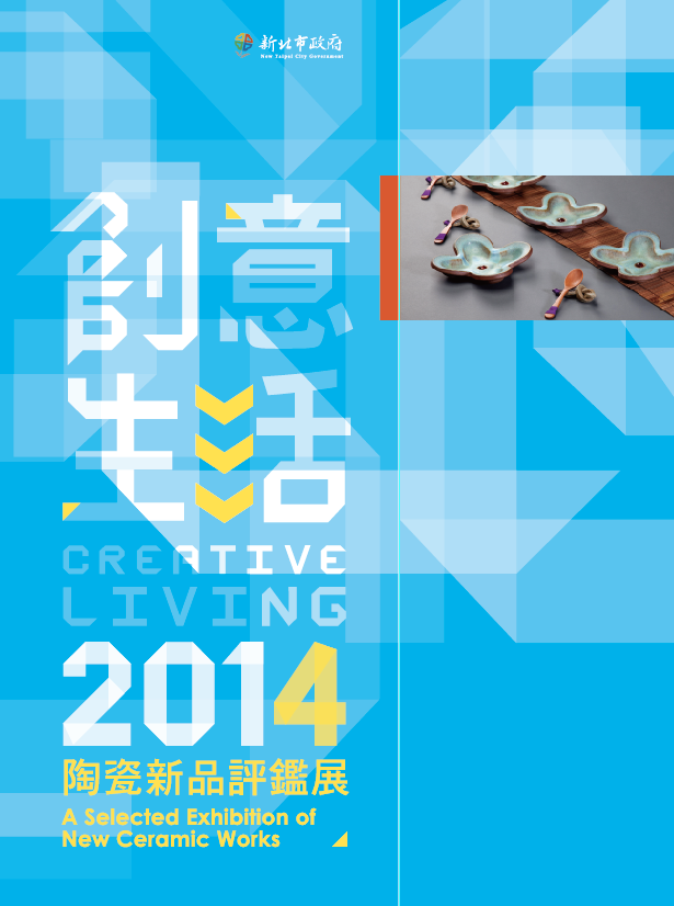 Cover-2014 Creative Living: A Selected