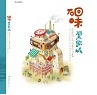 Cover-Legacies of Yingge Town
