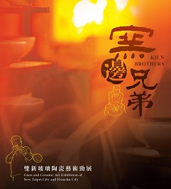 Cover-Kiln Brothers:Glass and Ceramic Art of New Taipei City and Hsinchu City