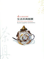 Cover-The First Taiwan Ceramics Gold Awards
