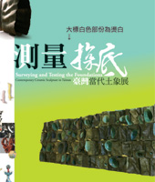 Cover-Surveying and Testing the Foundations: Contemporary Ceramic Sculpture in Taiwan